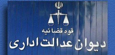 دعاوی دیوان عدالت اداری