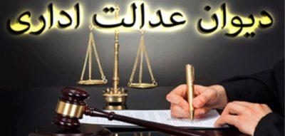 تجدید نظر رای دیوان عدالت اداری
