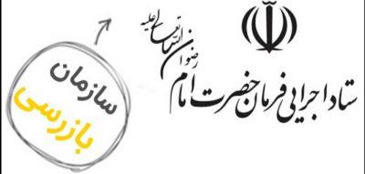 دعاوی مربوط به ستاد اجرای فرمان امام (ره)