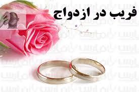 فریب در ازدواج / تدلیس